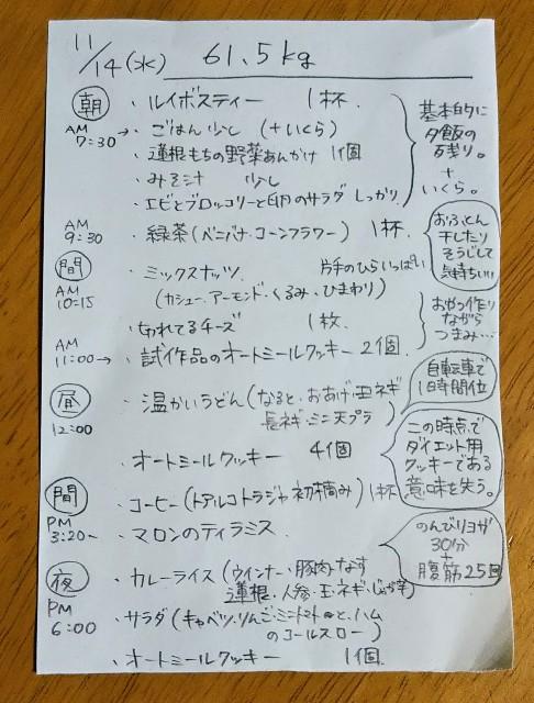 f:id:Hanabatake:20181114191420j:image