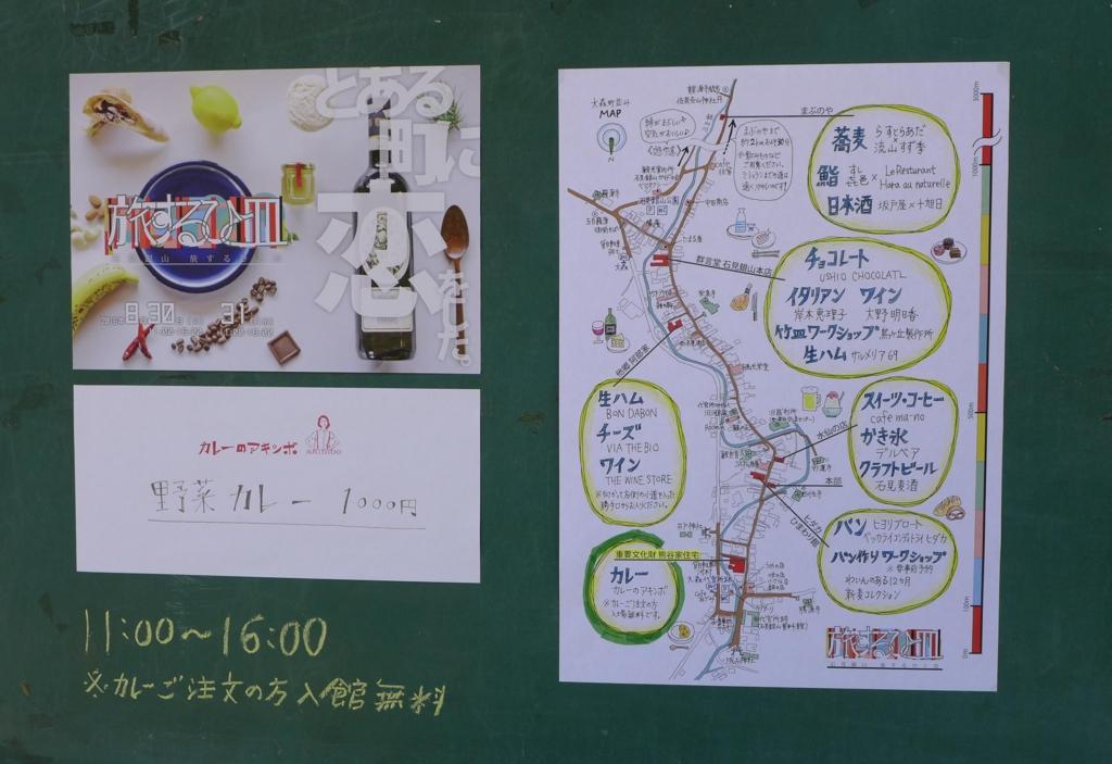 f:id:Hanae2016:20160905174827j:plain