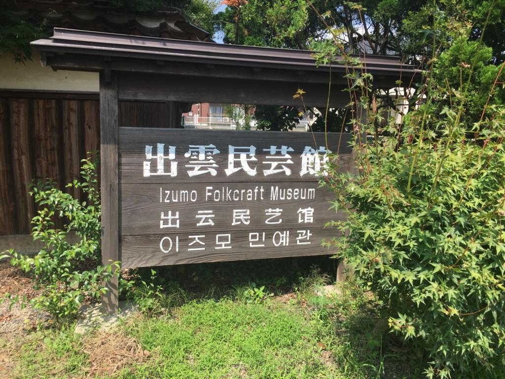 f:id:Hanae2016:20160910143502j:plain