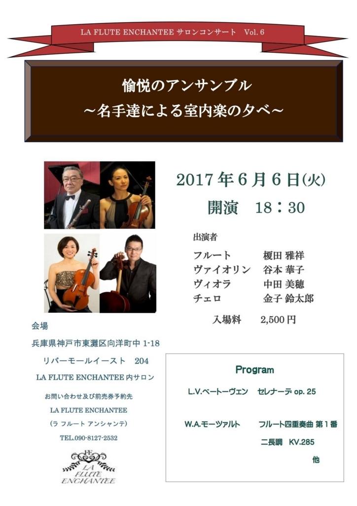 f:id:Hanaikada0032:20170605172904j:plain