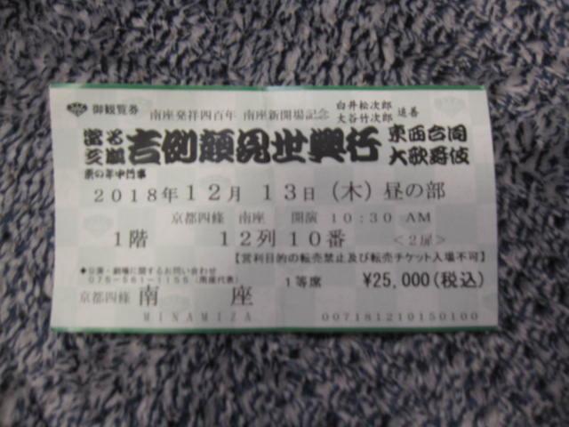 f:id:Hanaikada0032:20181215202643j:plain