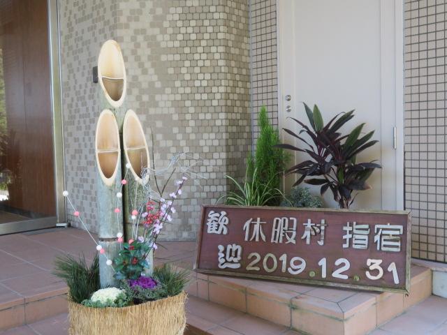 f:id:Hanaikada0032:20200102170921j:plain