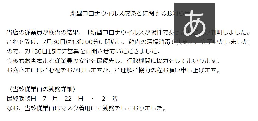 f:id:Hanakonjo129:20200803025708p:plain