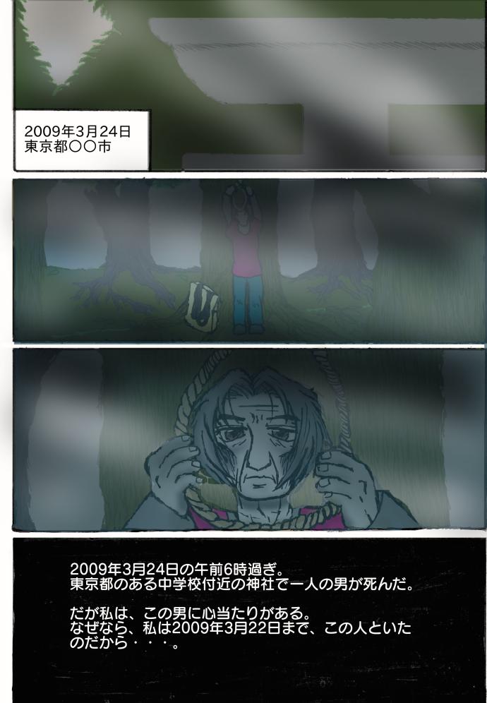 """""""彼""""の最期?"""