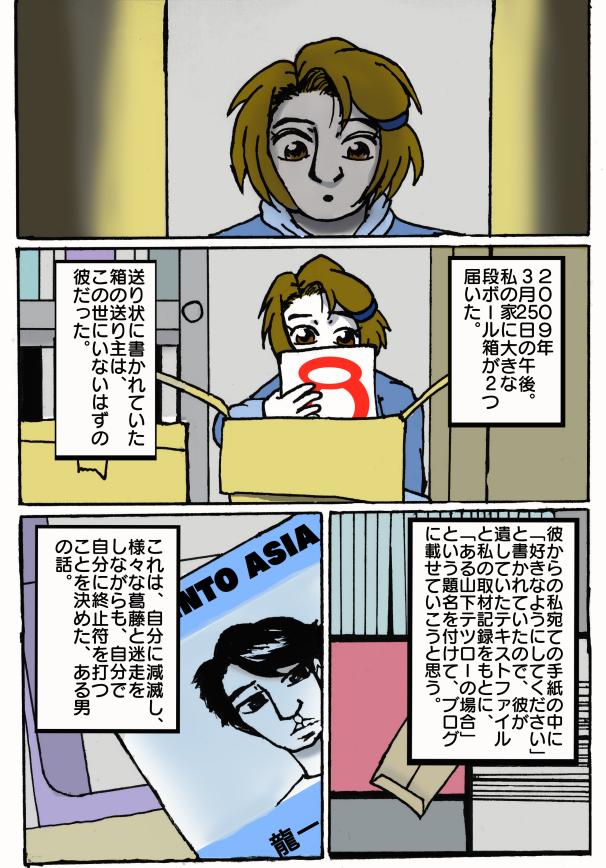 2009年3月25日の作者