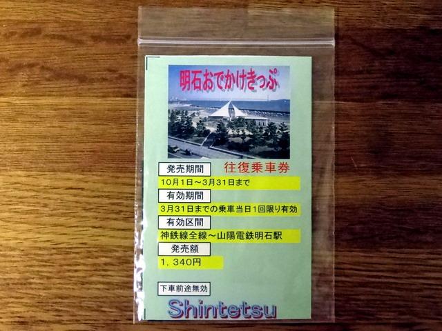 f:id:Hanamaru:20161003225304j:plain