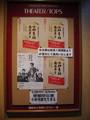 [ステージ]壱組印「小林秀雄先生来る」