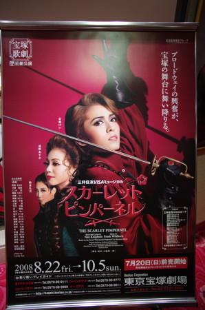 東京宝塚劇場で星組「スカーレット・ピンパーネル」