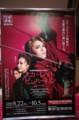 [宝塚]東京宝塚劇場で星組「スカーレット・ピンパーネル」