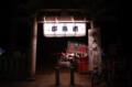 [散歩]鳩森八幡神社のお祭り