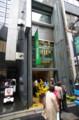 [うおがし銘茶]茶・銀座 六周年記念祭