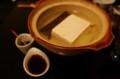 [カフェ]茶々工房の湯豆腐