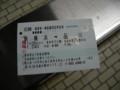 [のりもの]新幹線に乗るよ!