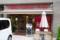 三木果物店