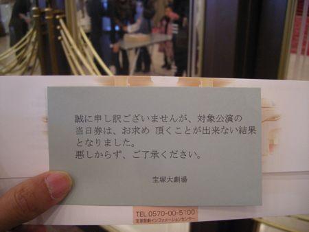 宝塚大劇場で当日券の抽選