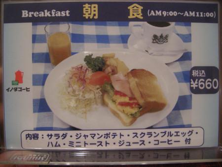 イノダコーヒの朝食