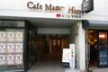 [カフェ]Cafe Mame-Hico