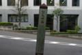 [散歩]紀尾井坂は標識も傾く急勾配