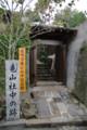 [旅][散歩]亀山社中の跡