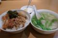 [ごはん]秀味園の魯肉飯セット