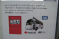 [旅][献血]北九州血液センター
