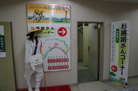 高知空港のお遍路さんコーナー