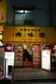 [ごはん]秀味園で魯肉飯