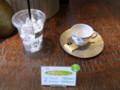 [うおがし銘茶]茶・銀座 お茶プレッソに冷たくて大きいのができてた