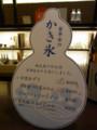 [カフェ]福光屋 百年氷のかき氷