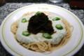 [ごはん]あるでん亭の沖縄もずくととろろのスパゲッティ