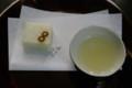 [うおがし銘茶]茶・銀座 8周年