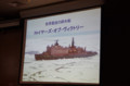 [旅][のりもの]北極クルーズの紹介でロシアの原子力砕氷船