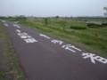 [自転車]府中市だけ慣行とは違う歩行者の進行方向