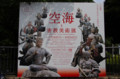 [イベント]東京国立博物館 特別展 空海と密教美術展