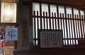 [旅][カフェ]長竹