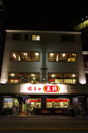餃子の王将1号店