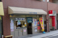 [旅][カフェ]角屋東店