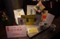 [うおがし銘茶][イベント]茶・銀座 9周年 記念福袋