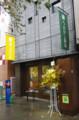 [うおがし銘茶]茶の実倶楽部 80周年感謝祭FINAL