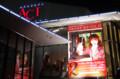 [中島みゆき][ステージ]夜会 Vol.17 2/2 東京公演 千秋楽