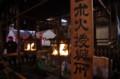 [旅][散歩]八坂神社 白朮火