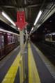 [旅][のりもの]阪急中津駅のホームは狭い