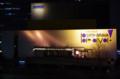 [旅][中島みゆき][ステージ]中島みゆき 夜会 Vol.17 2/2 大阪公演 初日