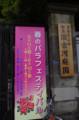 [花]旧古川庭園 春のバラフェスティバル