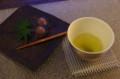 [うおがし銘茶]茶・銀座 2階で庄之助の「水まんじゅう」