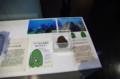 [イベント]国立極地研一般公開2012 南極・北極科学館 こけ坊主