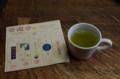 [うおがし銘茶][イベント]茶遊会 秋