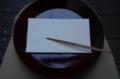 [うおがし銘茶][イベント]茶・銀座 10周年 銀座 風月堂 季節の上生菓子