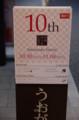 [うおがし銘茶][イベント]茶・銀座 10周年