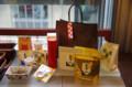 [うおがし銘茶][イベント]茶・銀座 10周年 記念福袋